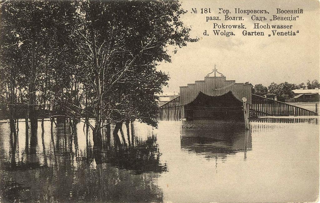 Весенний разлив Волги. Сад «Венеция»
