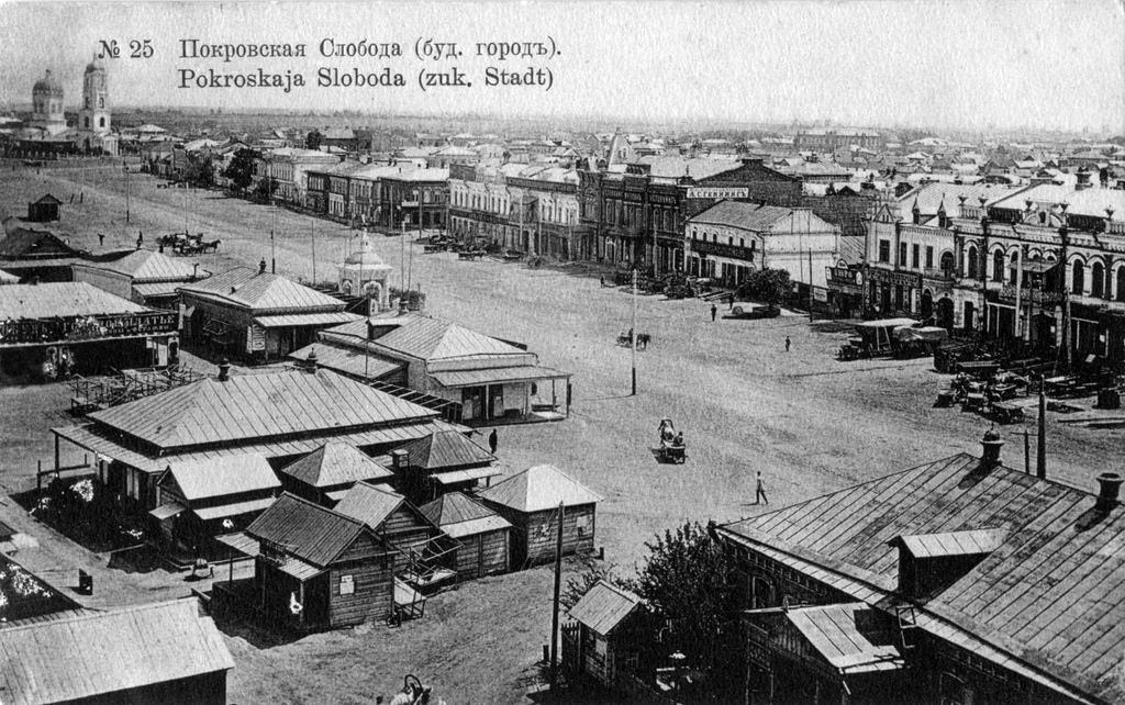 Покровская слобода (будущий город).