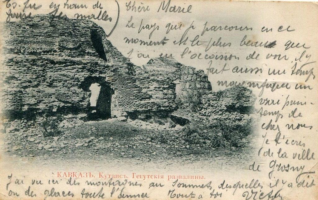 Гегутские развалины