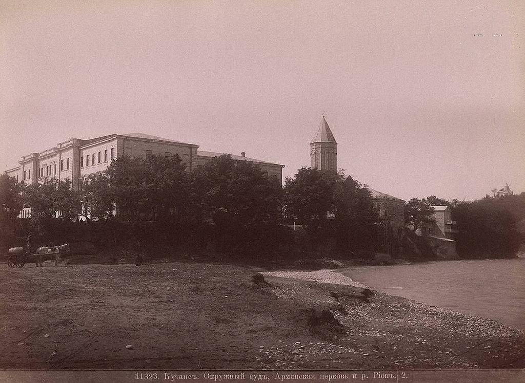 Окружный суд, Армянская церковь и р. Риони