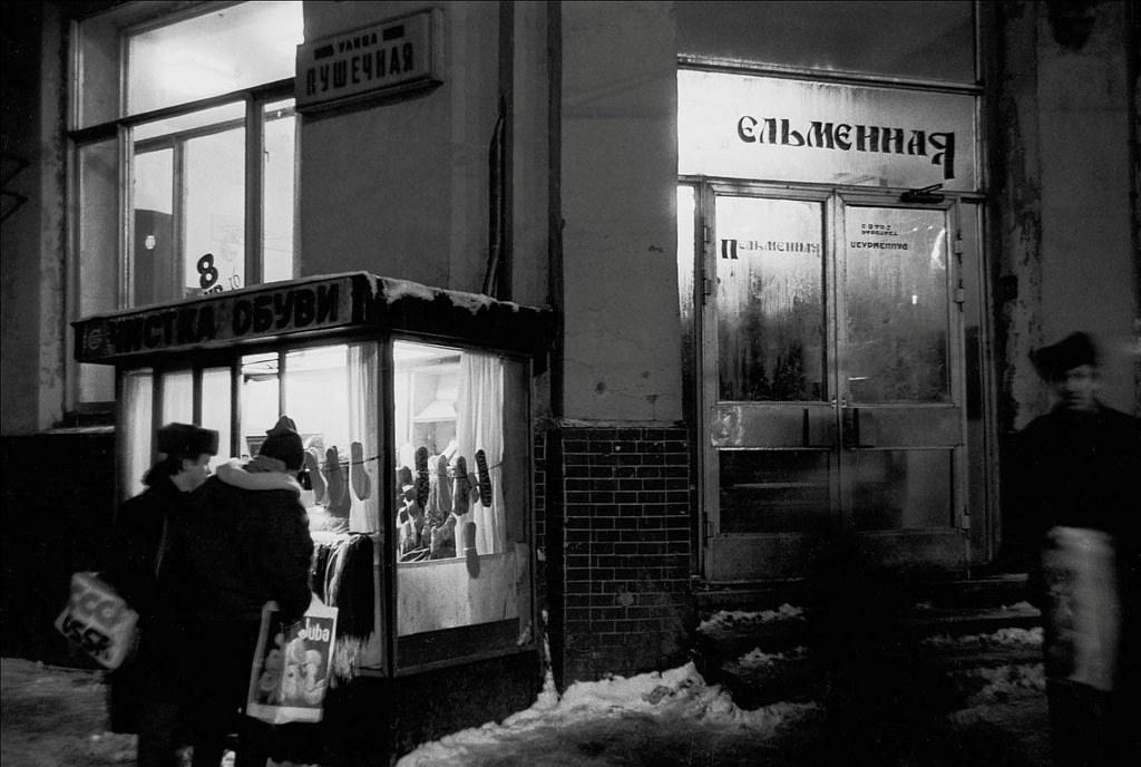 1988. Пушечная улица