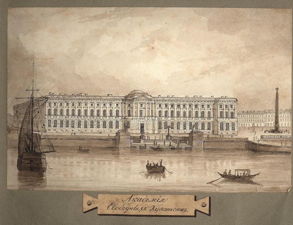 Вид здания Императорской Академии художеств в Санкт-Петербурге