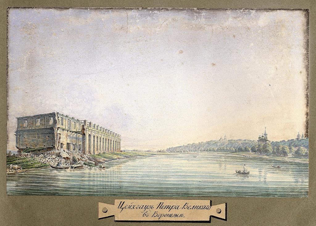 Вид разрушенного Цейхгауза Петра Великого в Воронеже