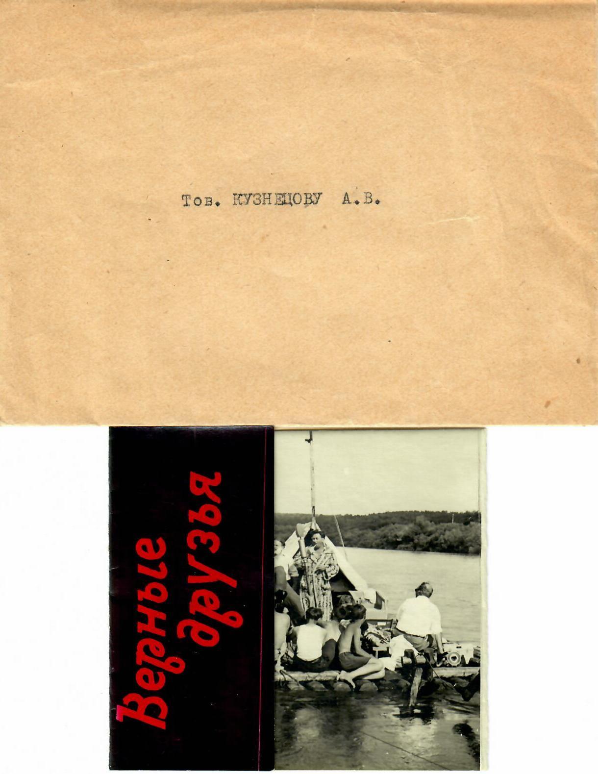 1954. Приглашение на дружескую встречу по случаю выхода в свет фильма «Верные друзья», состоявшуюся 28 апреля в ресторане ВТО, на имя Анатолия Васильевича Кузнецова
