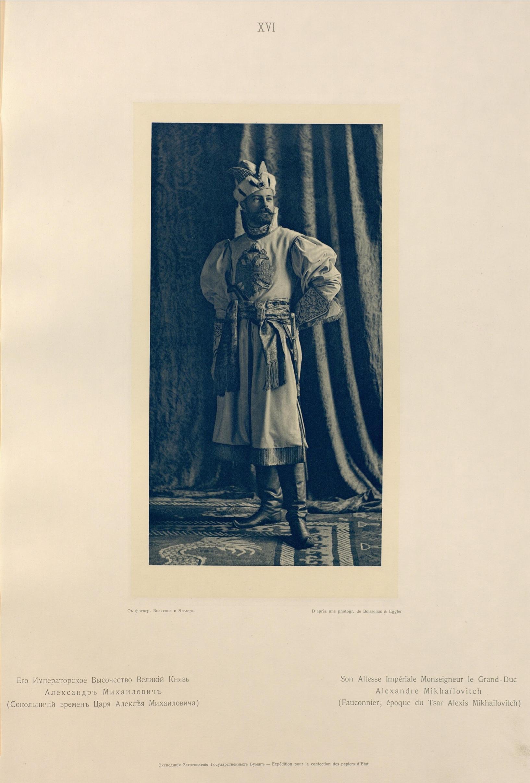 Его Императорское Высочество Великий Князь Александр Михайлович