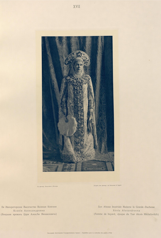 Ея Императорское Высочество Великая Княгиня Ксения Александровна