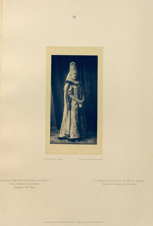 Баронесса Мария Васильевна Штакельберг, рожд. Баронесса Каульбарс
