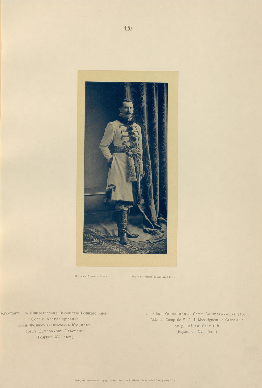Адъютант Его Императорского Высочества Великого Князя Сергея Александровича Князь Феликс Феликсович Юсупов