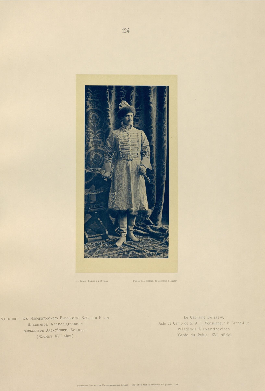 Адъютант Его Императорского Высочества Великого Князя Владимира Александровича Александр Алексеевич Беляев