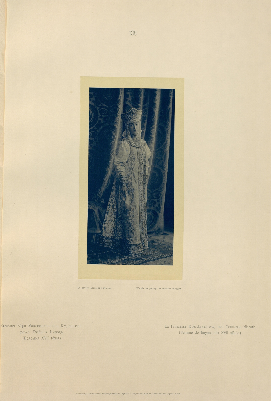 Княгиня Вера Максимилиановна Кудашева, рожд. Графиня Нирод