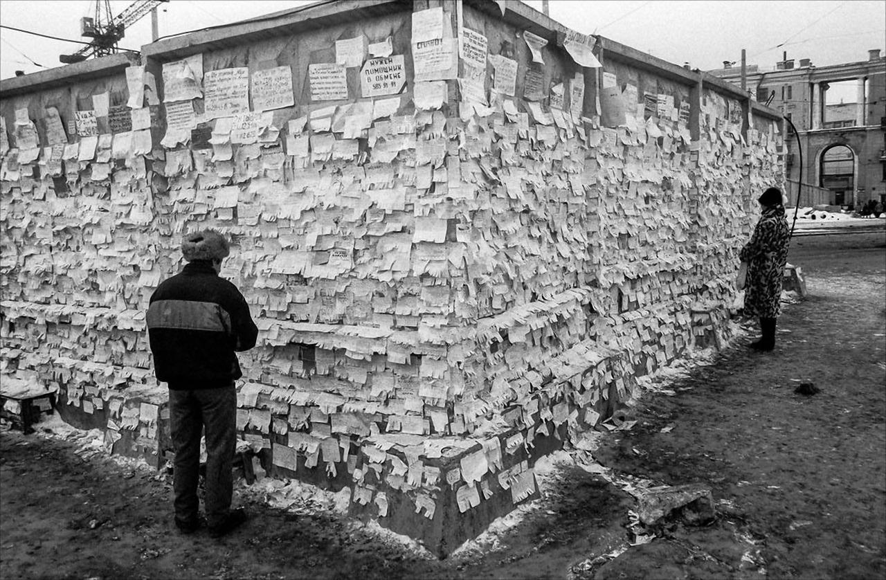 1986. Стена с объявлениями. Ленинград