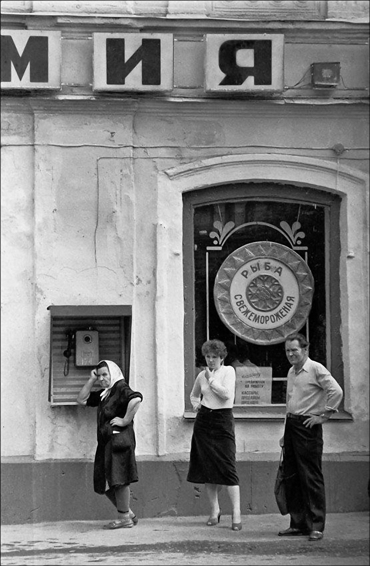1987. Москва