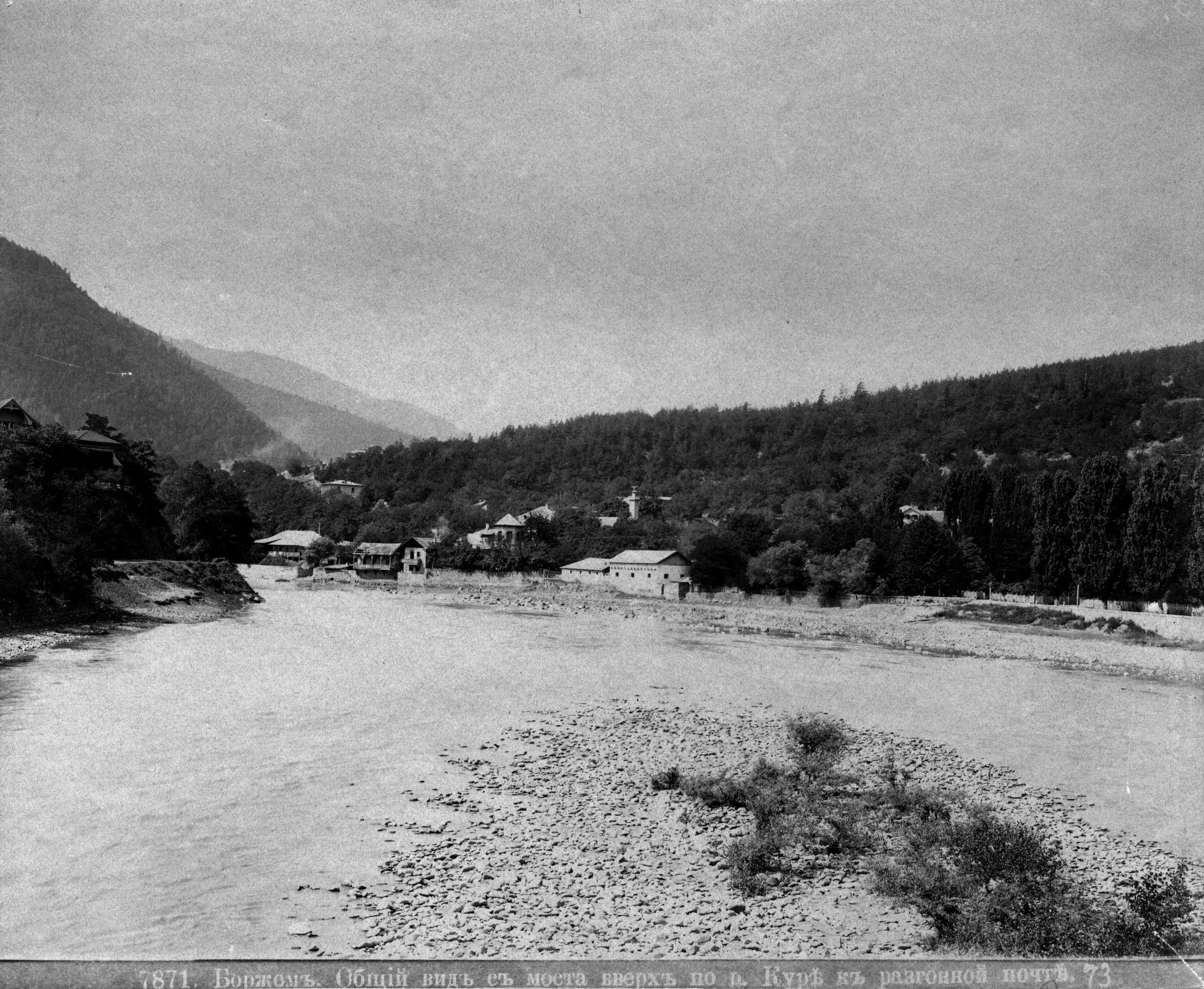 Общий вид с моста вверх по р Куре к разгонной почте