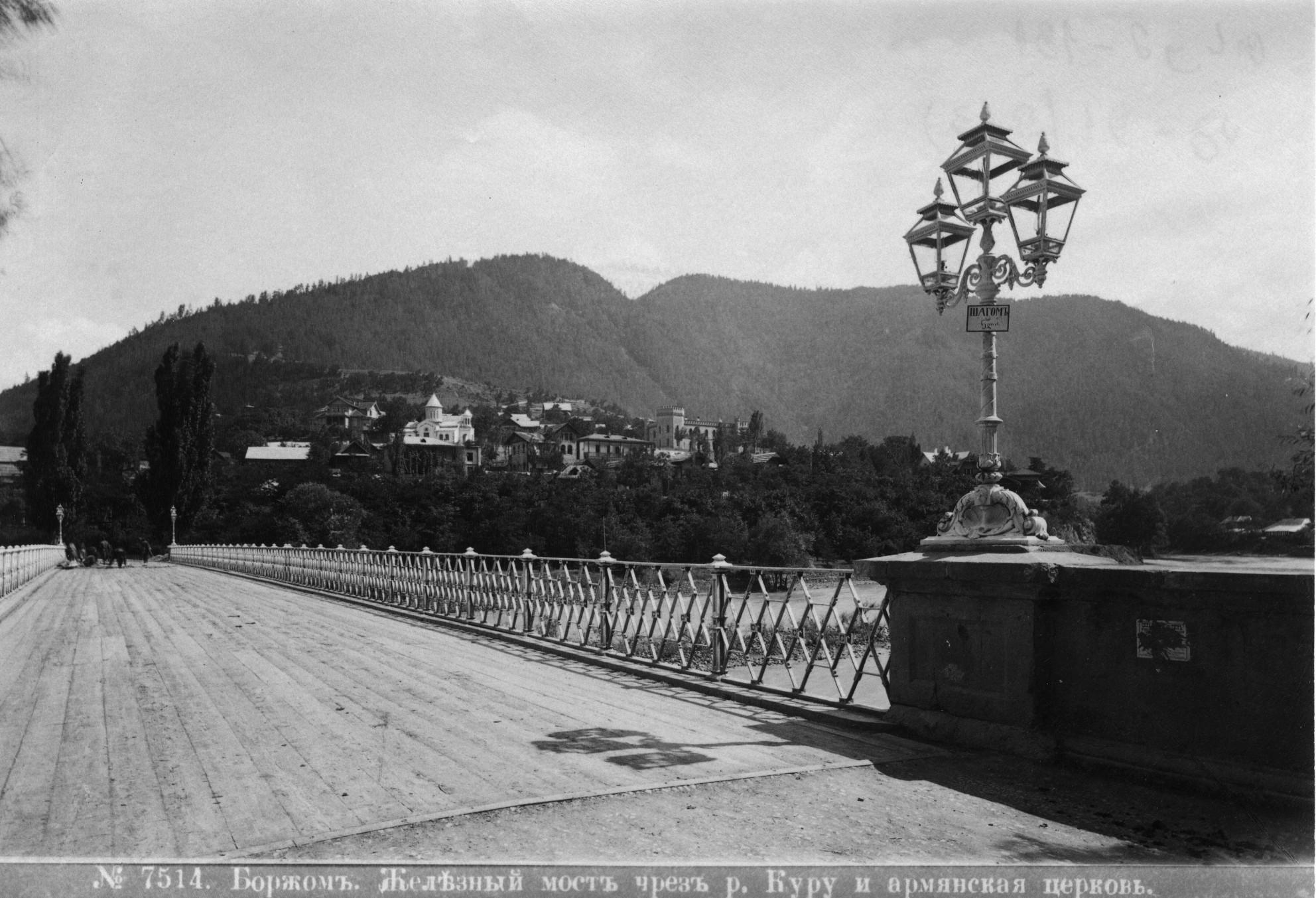 Железный мост через Куру и армянская церковь