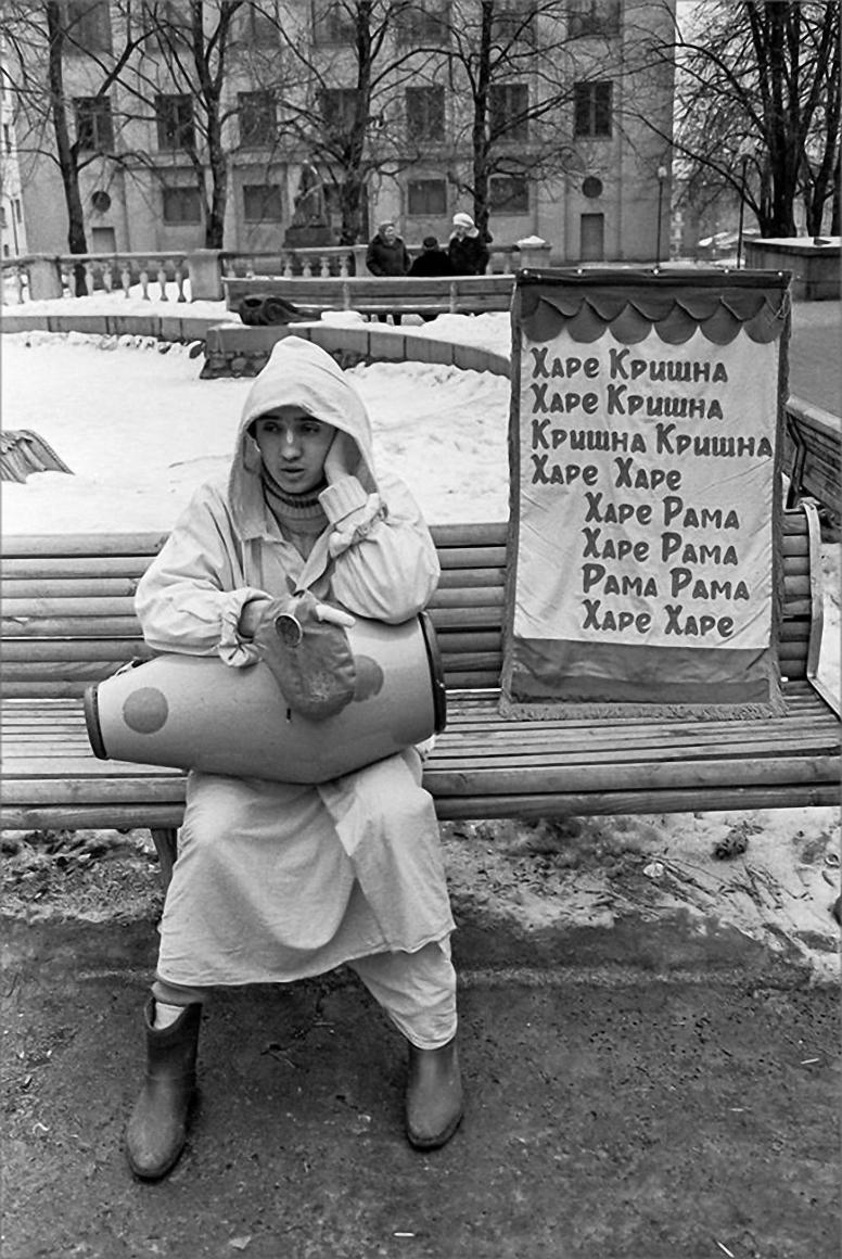 1990. Харя Рамы. Москва