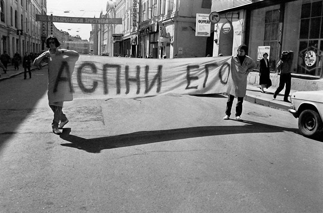 1990-е. Антон Литвин устраивает акцию на Пасху