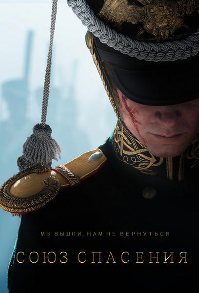 kinopoisk.ru-Soyuz-spaseniya-3174912