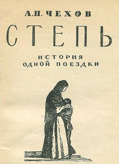 step-chehov-anton-pavlovich