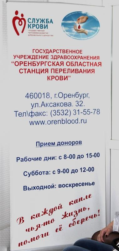 """ГУЗ """"Оренбургская областная станция переливания крови"""""""