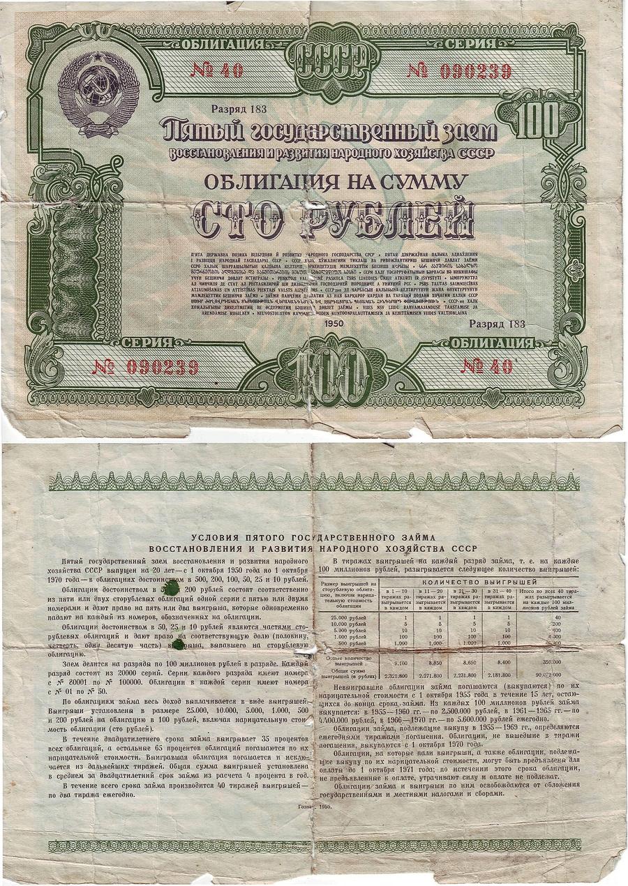 Облигация государственного займа 2