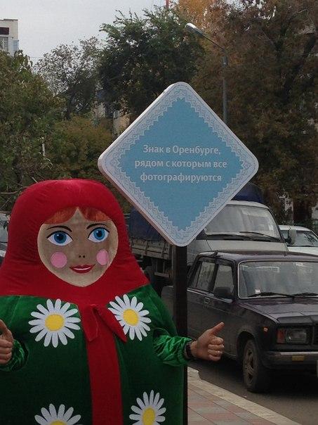 Знак возле которого все фотографируются в Оренбурге 1