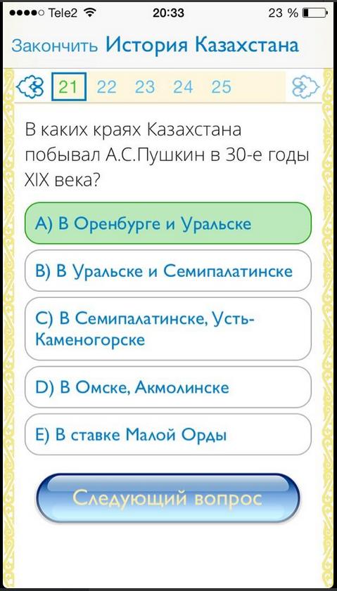 История_Казахстана
