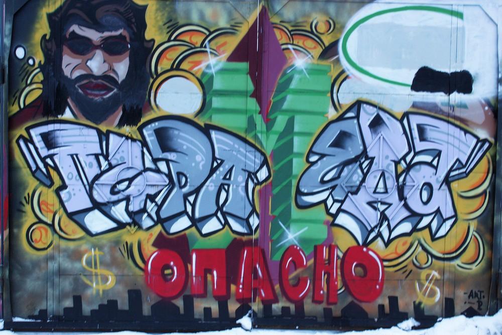 Граффити в Оренбурге