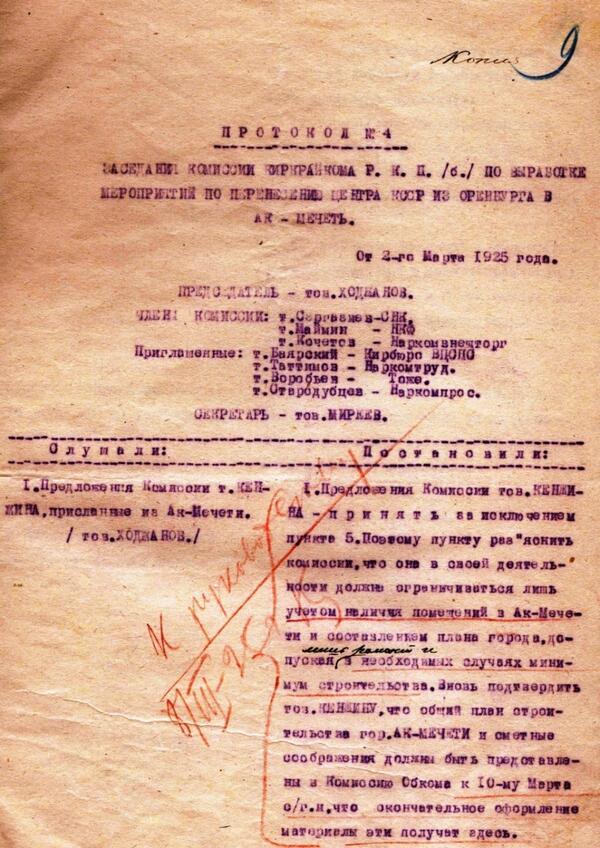 О переносе сталицы из Оренбурга