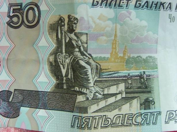 вам пятьдесят рублей купюра что изображено них