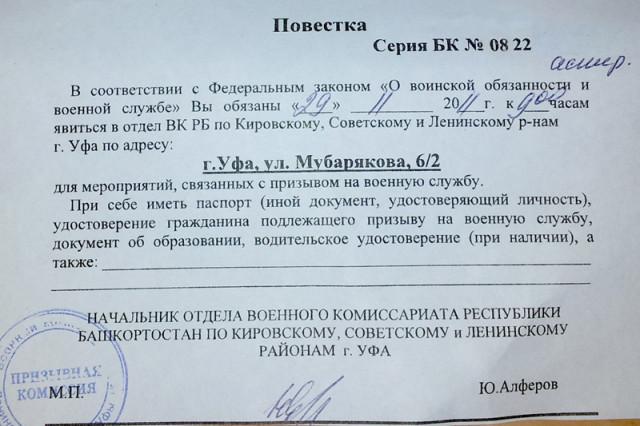 Аспирантов в Уфе забирают в армию, несмотря на отсрочку и указ министра обороны