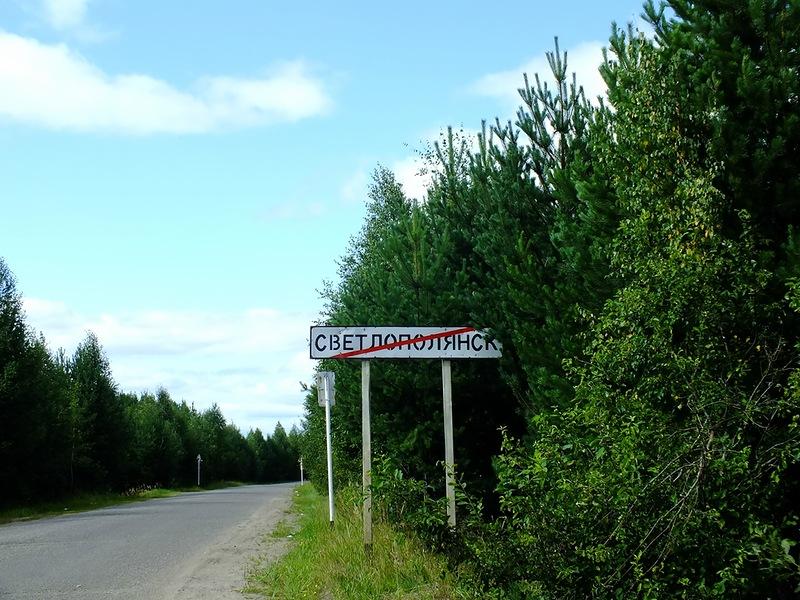 Конец Светлополянску