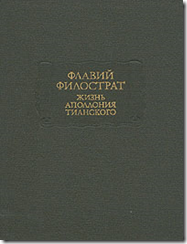 """Флавий Филострат """"Жизнь Аполлония Тианского""""; М,1985; (ЛП)"""