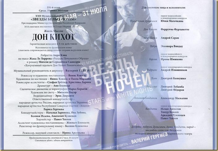 Дон Кихот_Опера