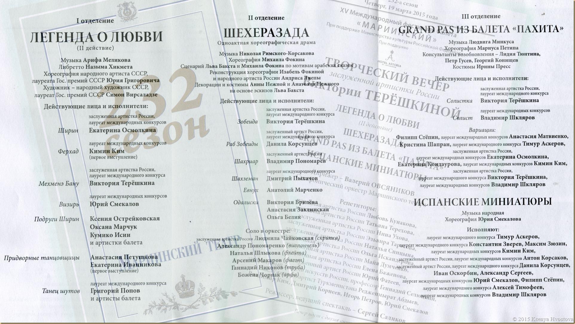 Виктория Терёшкина