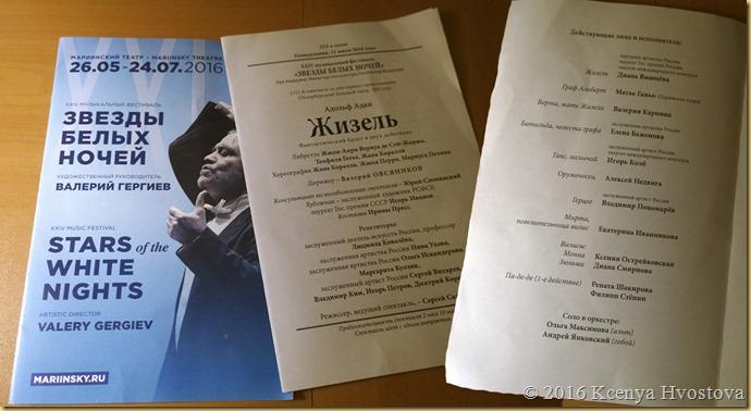 Жизель_Вишнёва