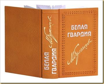 Белая гвардия_1