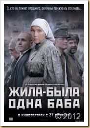 1320053722_zhila_byla_odna_baba_2011
