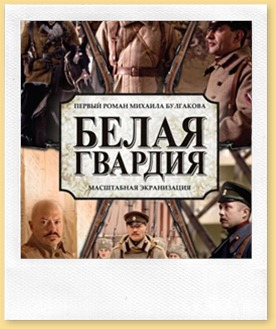 Белая гвардия_2