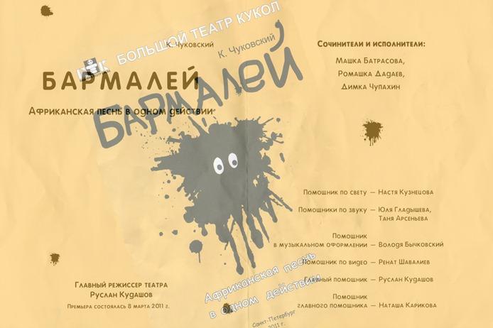 Бармалей_ПРограммка