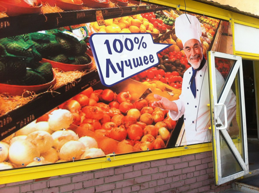 реклама продуктового магазина пример фото центре