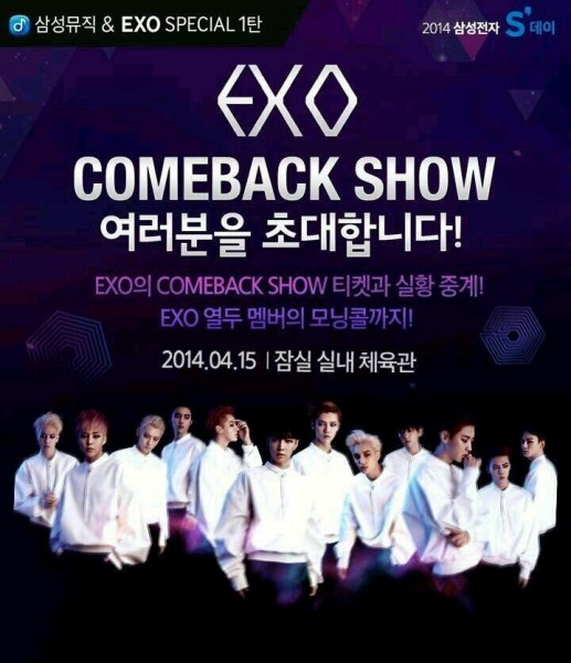 EXO-to-hold-a-comeback-showcase-on-April-15th