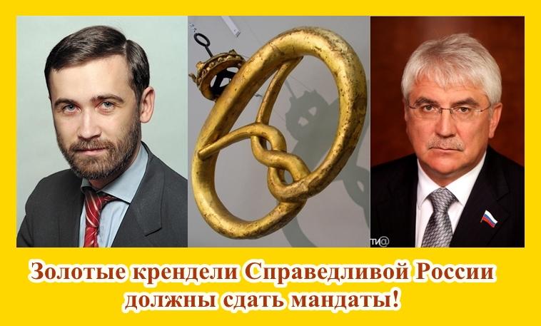 Золотые крендели Справедливой России должны сдать мандаты!