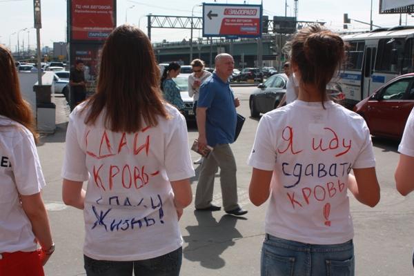 Союз добровольцев России организовали сбор крови в Москве