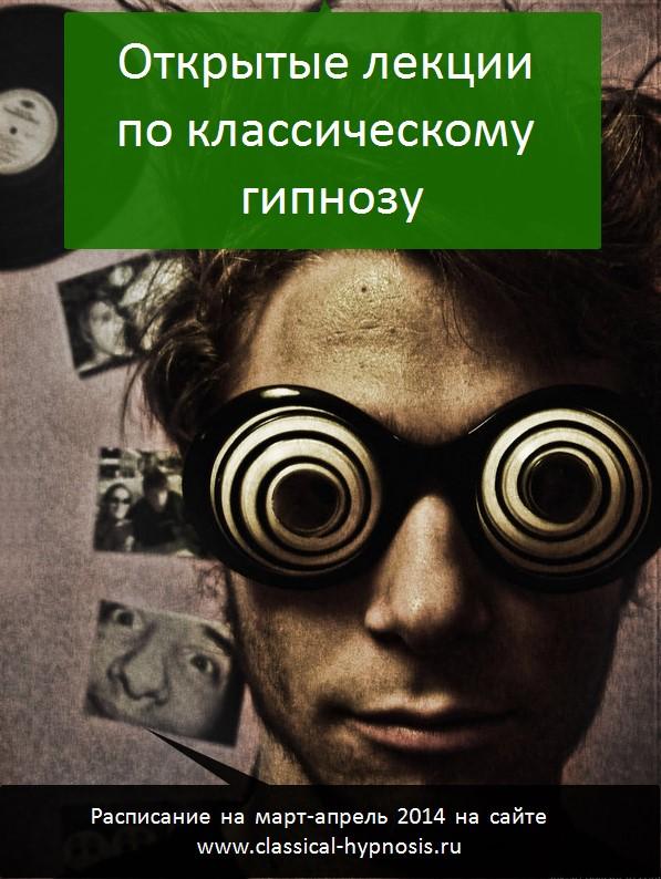 street-hypnosis2014