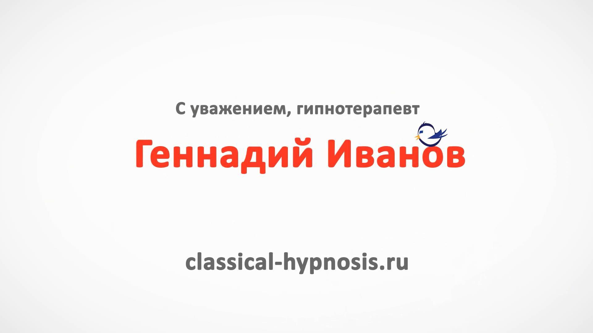 Видео Гипноз77