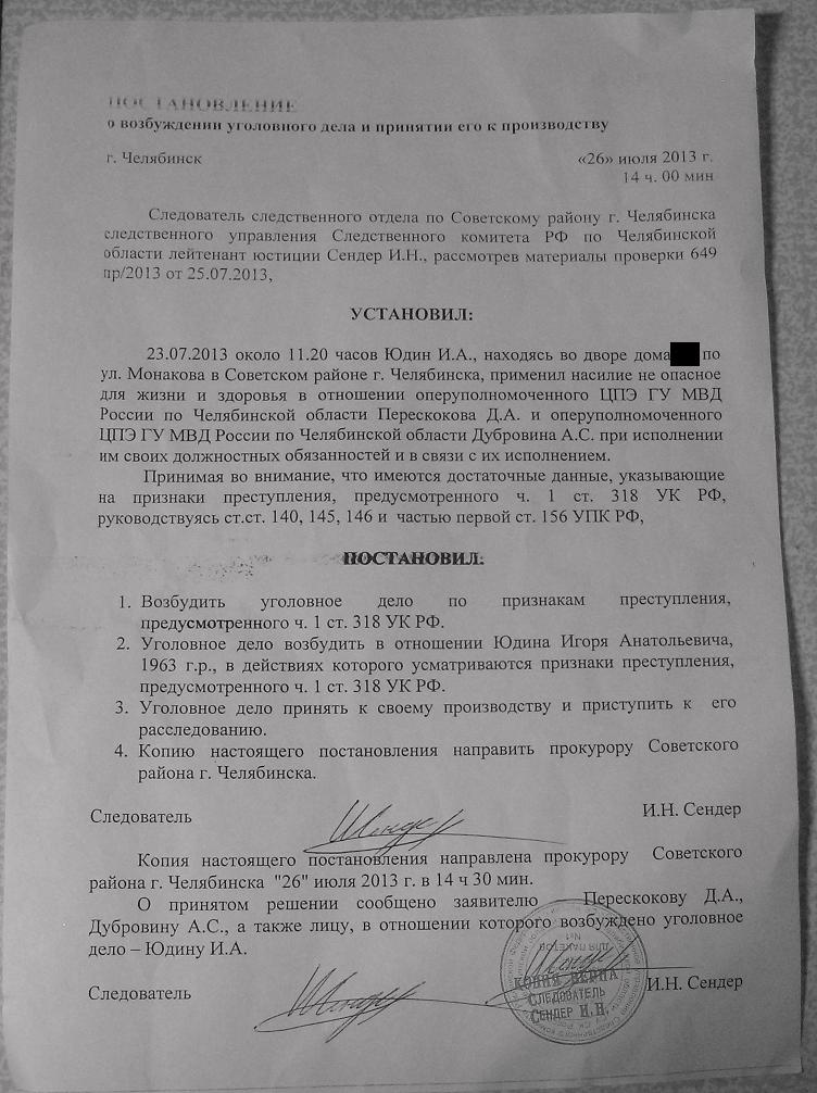 Постановление о возбуждении уголовного дела против Игоря Юдина