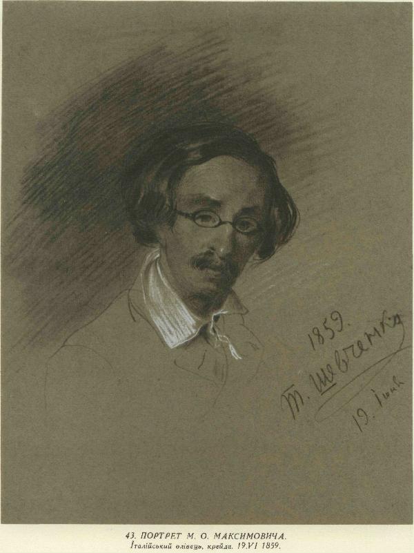 у 1859 році М.Максимович