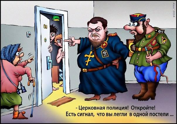 церковная полиция