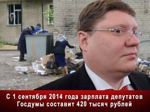 Депутаты из Госдумы и нищие.