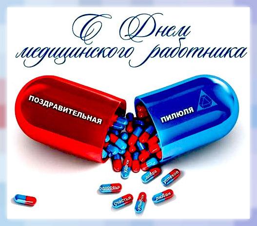 day_med_3